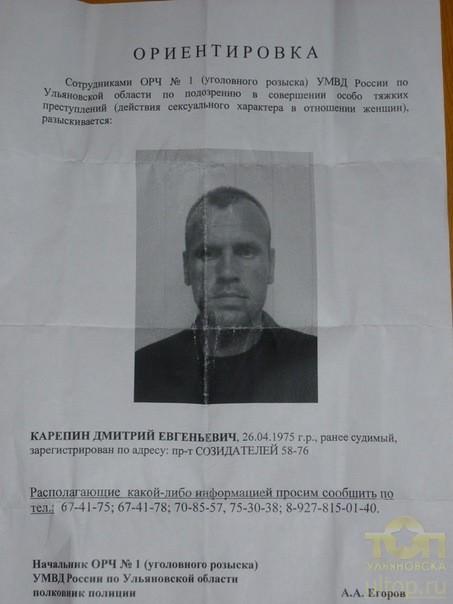 Ульяновск сексуальный маньяк